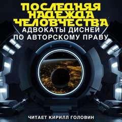 Аудиокнига Последняя надежда человечества: адвокаты Дисней по авторскому праву