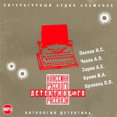 Аудиокнига Классика русского детективного рассказа № 1