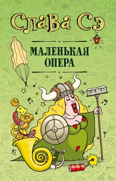 Аудиокнига Маленькая опера. Сборник