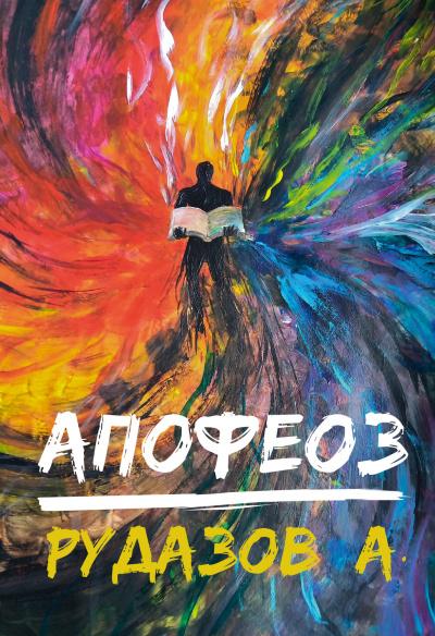 Аудиокнига Апофеоз