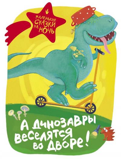 Аудиокнига А динозавры веселятся во дворе! (Сборник)