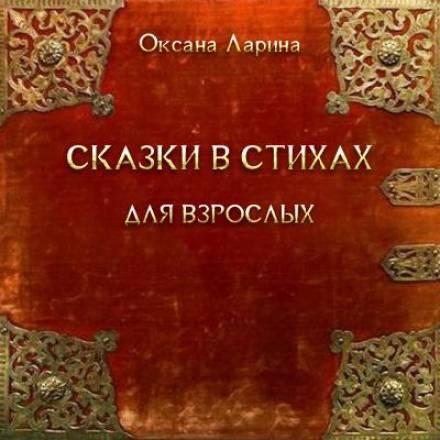 Аудиокнига Сказки в стихах для взрослых