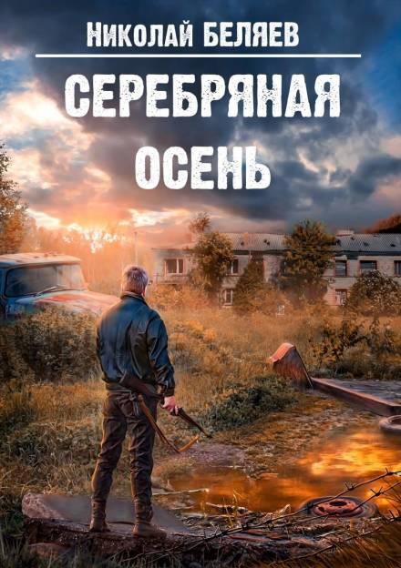 Серебряная осень - Николай Беляев