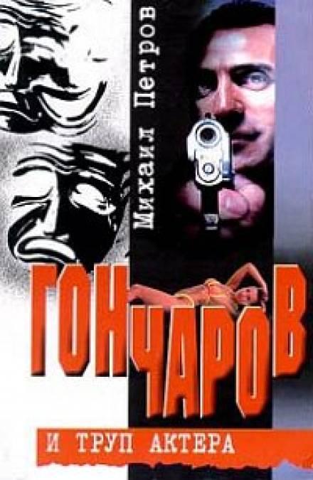 Аудиокнига Гончаров и труп актера