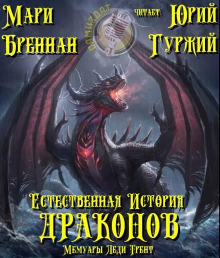 Аудиокнига Естественная история драконов