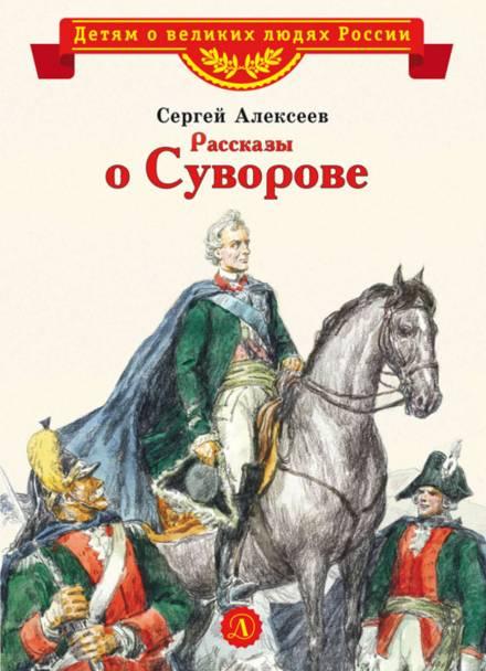 Аудиокнига Рассказы о Суворове и русских солдатах