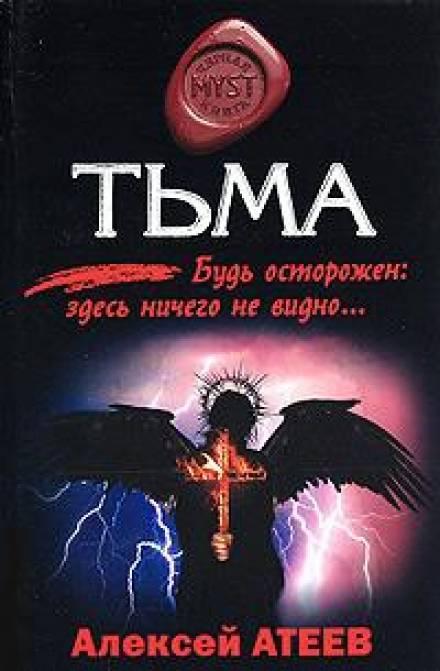 Аудиокнига Тьма