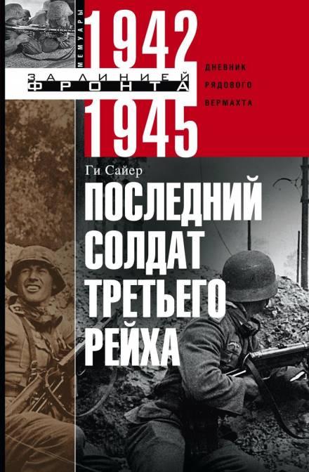 Аудиокнига Последний солдат Третьего Рейха