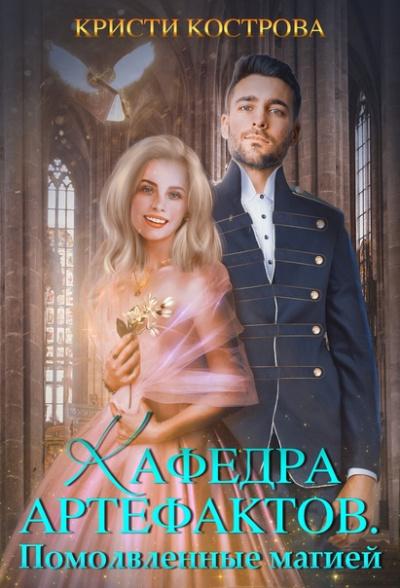 Помолвленные магией - Кристи Кострова