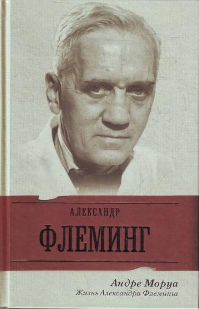 Аудиокнига Жизнь Александра Флеминга
