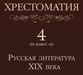 Аудиокнига Хрестоматия 4 класс. Русская литература XIX века (Сборник)