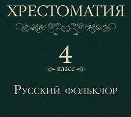 Аудиокнига Хрестоматия 4 класс. Русский фольклор (Сборник)
