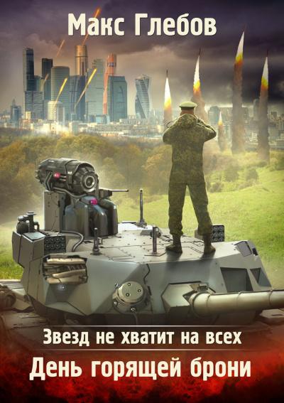 День горящей брони - Макс Глебов