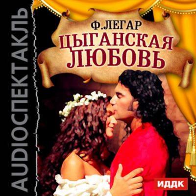 Аудиокнига Цыганская любовь (оперетта)