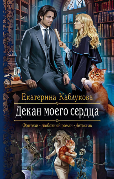 Декан моего сердца - Екатерина Каблукова