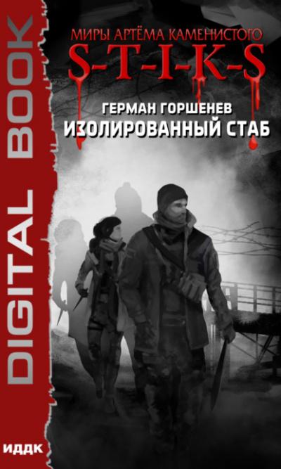 S-T-I-K-S. Изолированный стаб - Герман Горшенев