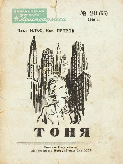 Аудиокнига Тоня