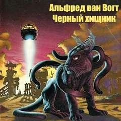 Аудиокнига Черный хищник