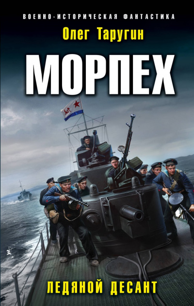 Морпех - Олег Таругин