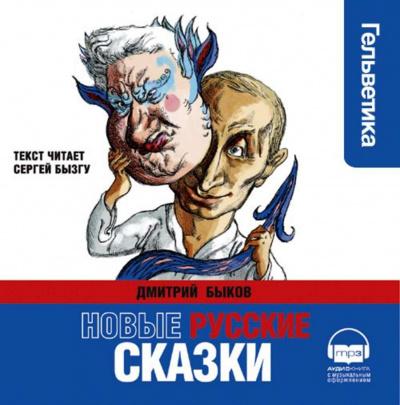 Аудиокнига Новые русские сказки