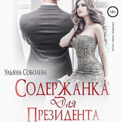 Содержанка для Президента - Ульяна Соболева