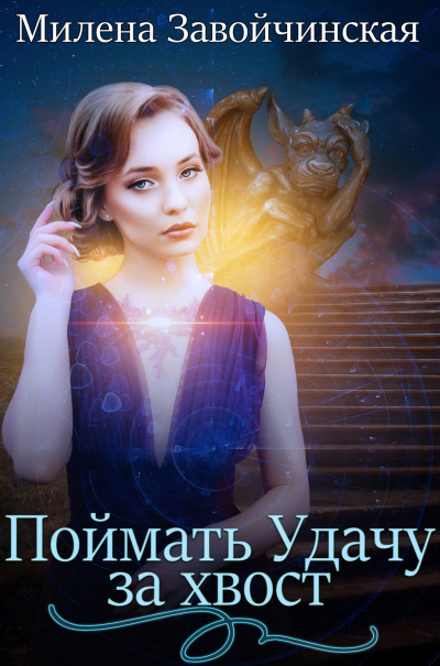 Поймать Удачу за хвост - Милена Завойчинская