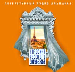 Аудиокнига Классика русского зарубежья