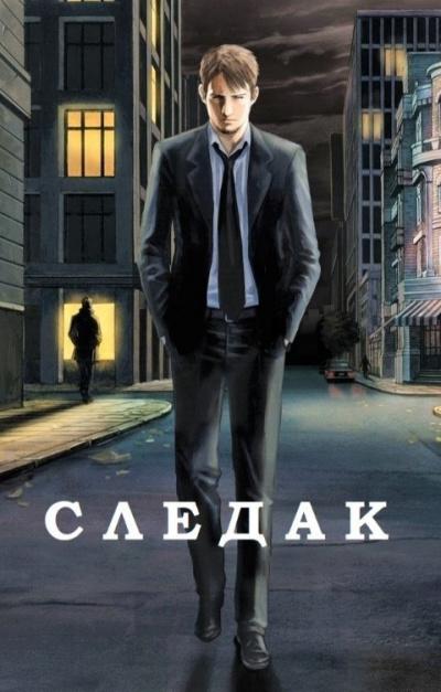 Следак - Николай Живцов