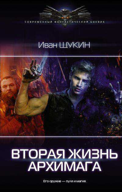 Вторая жизнь архимага - Иван Щукин