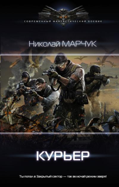 Курьер - Николай Марчук