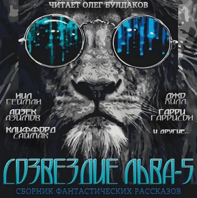 Аудиокнига Созвездие Льва 5: Сборник фантастических рассказов