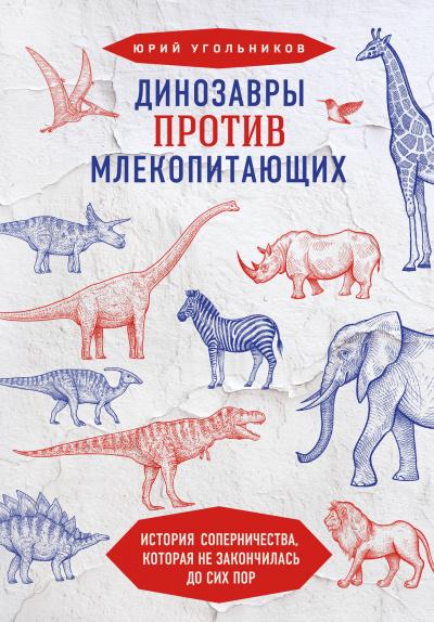 Аудиокнига Динозавры против млекопитающих. История соперничества, которая не закончилась до сих пор.