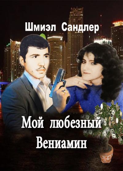 Аудиокнига Мой любезный Вениамин