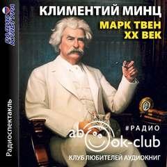 Аудиокнига Марк Твен - XX век