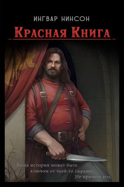 Аудиокнига Красная книга