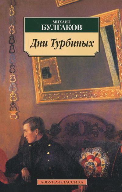 Аудиокнига Дни Турбиных