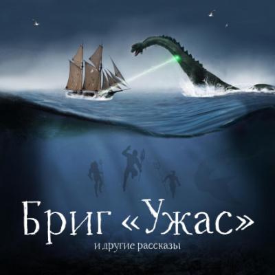 Аудиокнига Бриг «Ужас» и другие рассказы