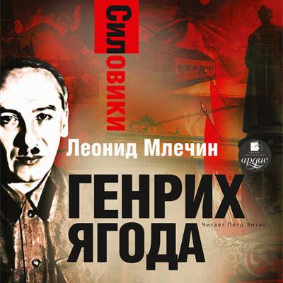 Аудиокнига Генрих Ягода