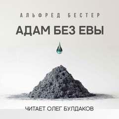 Аудиокнига Адам без Евы