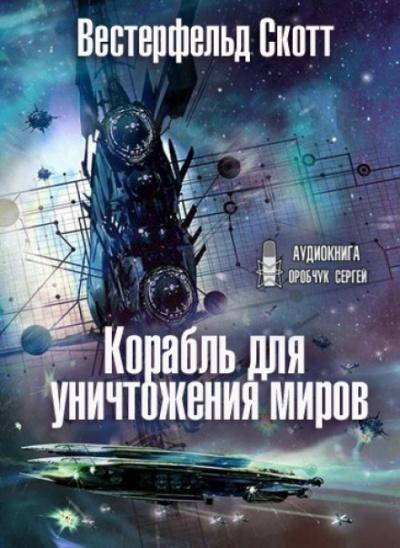 Аудиокнига Корабль для уничтожения миров