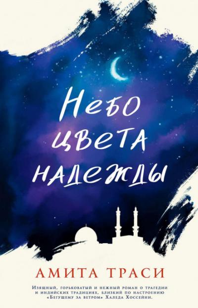Аудиокнига Небо цвета надежды