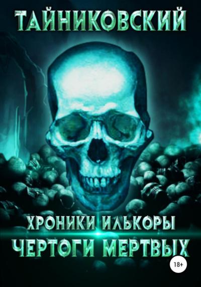 Аудиокнига Чертоги мертвых