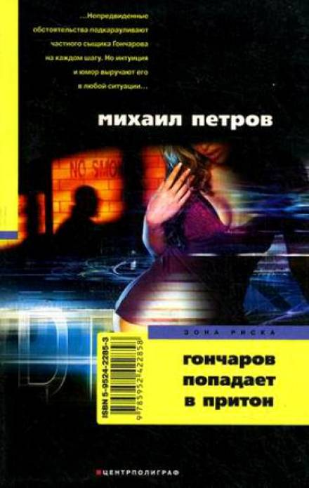 Аудиокнига Гончаров попадает в притон