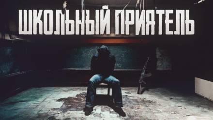 Аудиокнига Школьный приятель
