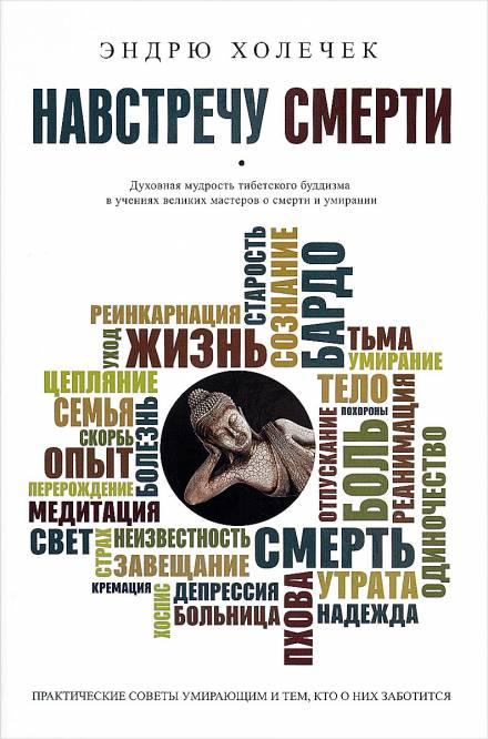 Аудиокнига Навстречу смерти. Практические советы и духовная мудрость тибетского буддизма