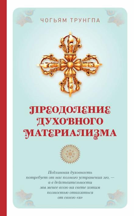Аудиокнига Преодоление духовного материализма