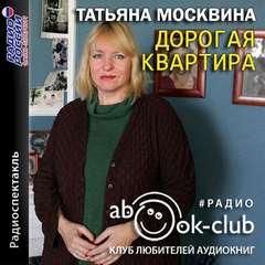 Аудиокнига Дорогая квартира