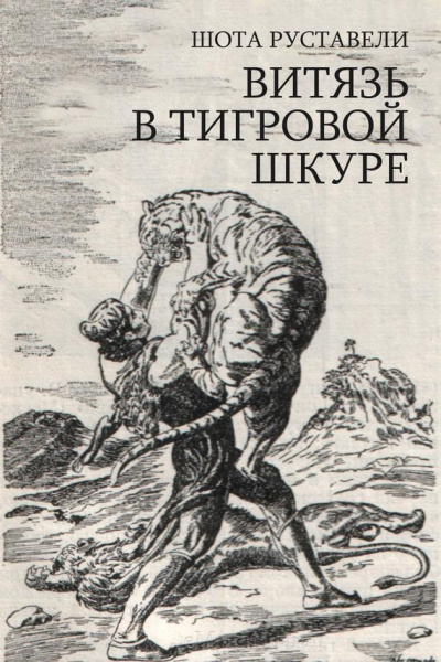 Аудиокнига Витязь в тигровой шкуре