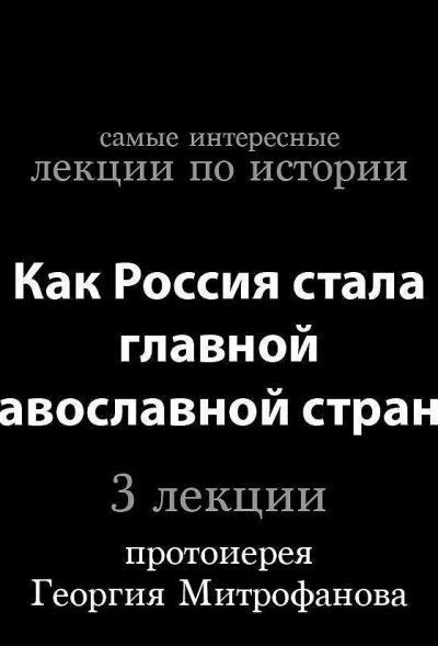 Аудиокнига Как Россия стала главной православной страной
