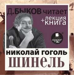 Аудиокнига Шинель